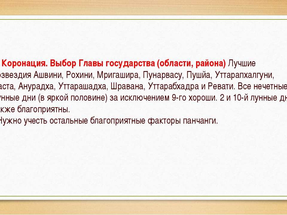 Коронация. Выбор Главы государства (области, района) Лучшие созвездия Ашвини,...