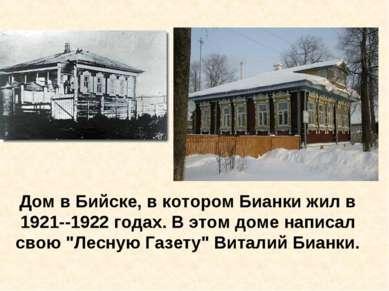Дом в Бийске, в котором Бианки жил в 1921--1922 годах. В этом доме написал св...