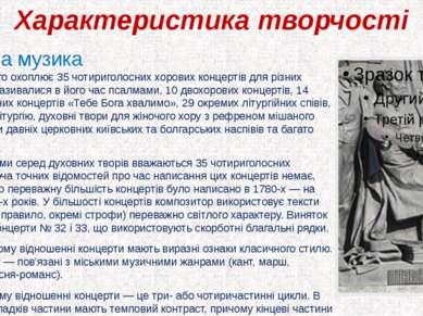 Характеристика творчості Духовна музика Бортнянського охоплює 35 чотириголосн...