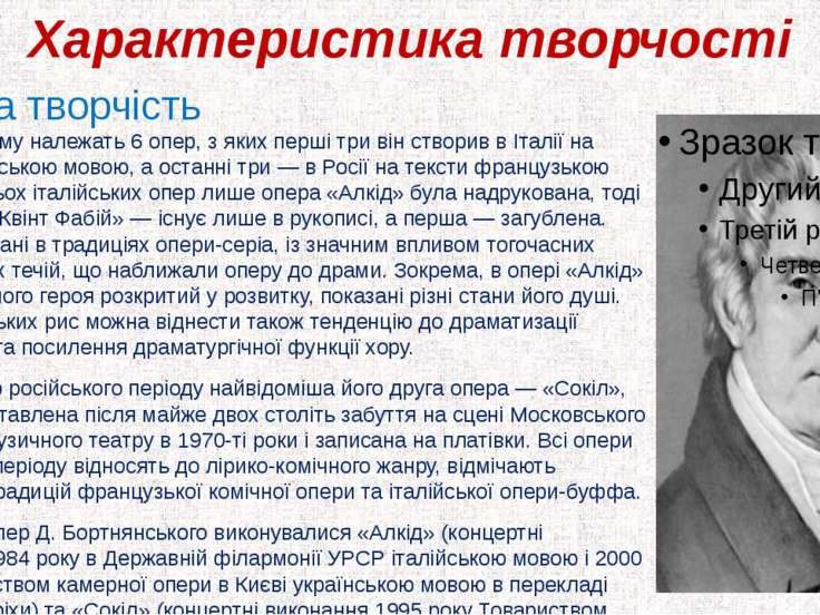 Характеристика творчості Оперна творчість Бортнянському належать 6 опер, з як...
