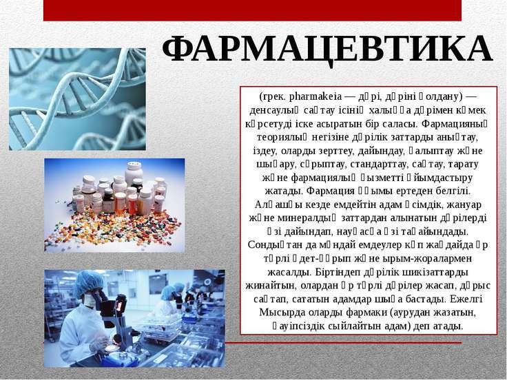 ФАРМАЦЕВТИКА (грек. pharmakeіa — дәрі, дәріні қолдану) — денсаулық сақтау ісі...