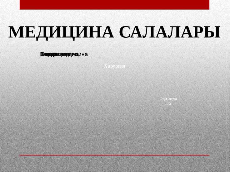 МЕДИЦИНА САЛАЛАРЫ Хирургия Фармацевтика