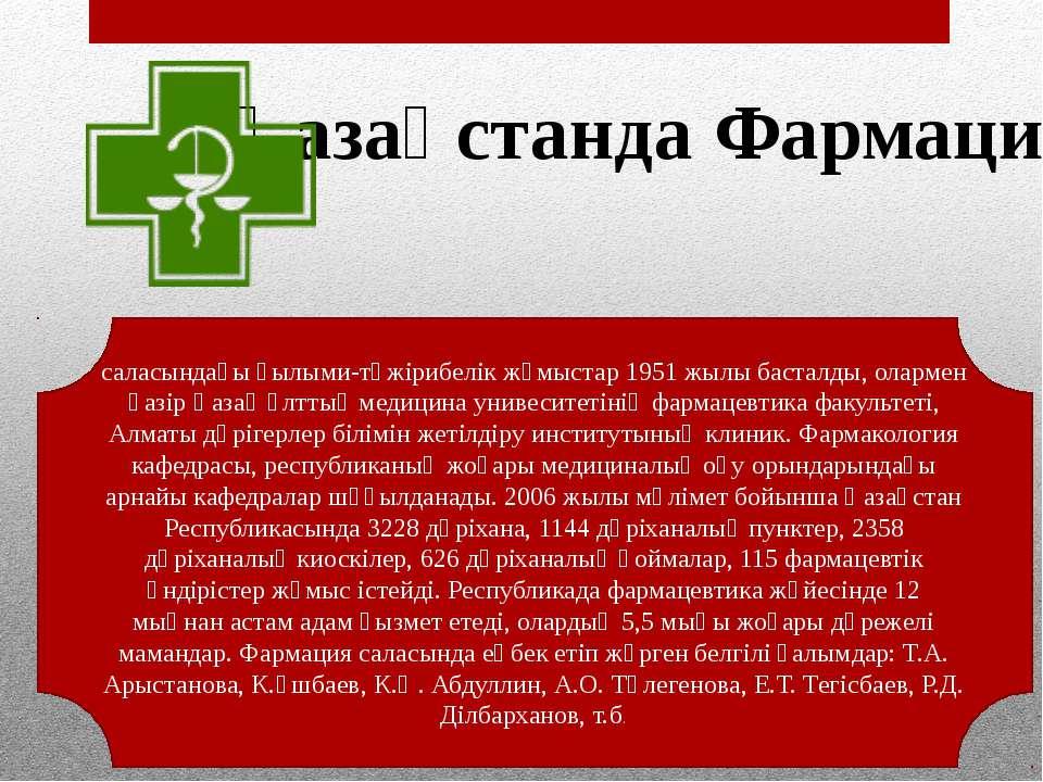 Қазақстанда Фармация саласындағы ғылыми-тәжірибелік жұмыстар 1951 жылы бастал...