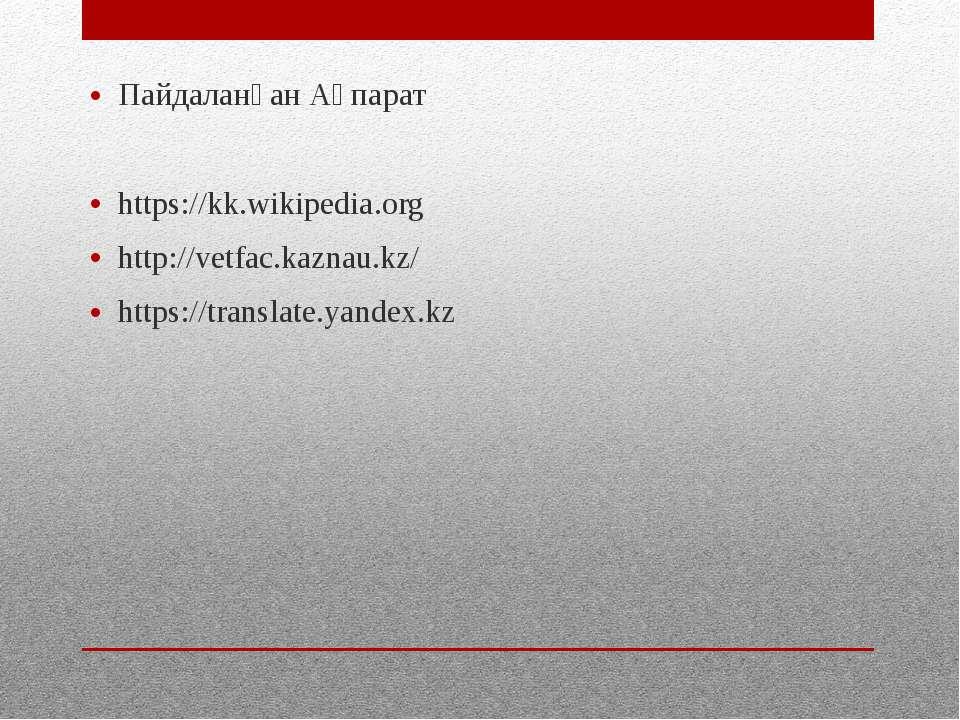 Пайдаланған Ақпарат https://kk.wikipedia.org http://vetfac.kaznau.kz/ https:/...