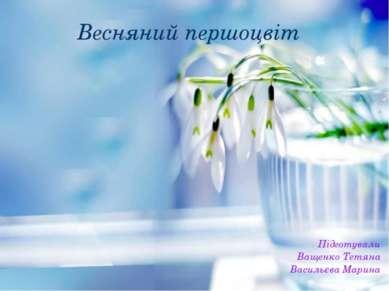 Весняний першоцвіт Підготували Ващенко Тетяна Васильєва Марина