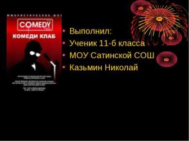 Выполнил: Ученик 11-б класса МОУ Сатинской СОШ Казьмин Николай