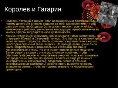 Королев и Гагарин Человек, летящий в космос, стал необходимым и долгожданным,...