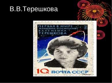 В.В.Терешкова