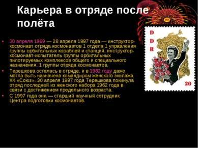 Карьера в отряде после полёта 30 апреля 1969— 28 апреля 1997 года— инструкт...