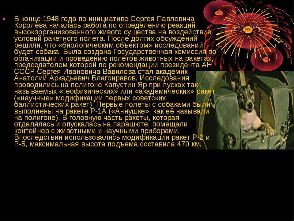В конце 1948 года по инициативе Сергея Павловича Королева началась работа по ...
