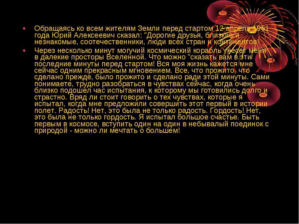 Обращаясь ко всем жителям Земли перед стартом 12 апреля 1961 года Юрий Алексе...
