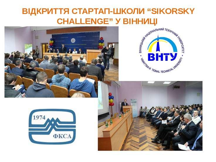 """ВІДКРИТТЯ СТАРТАП-ШКОЛИ """"SIKORSKY CHALLENGE"""" У ВІННИЦІ"""