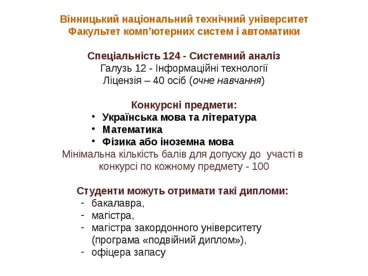 Вінницький національний технічний університет Факультет комп'ютерних систем і...