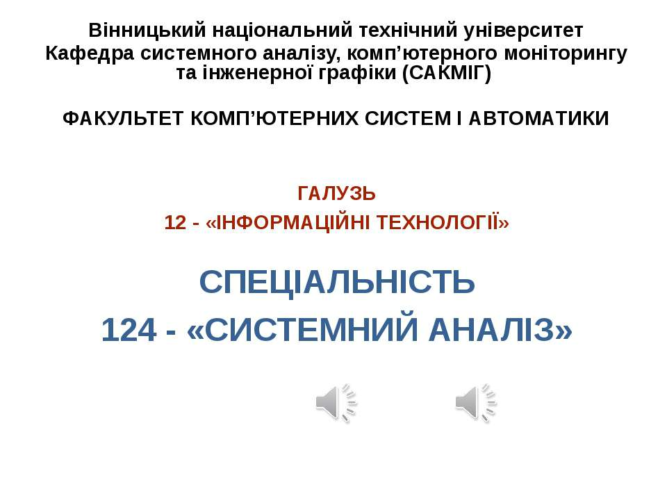 ГАЛУЗЬ 12 - «ІНФОРМАЦІЙНІ ТЕХНОЛОГІЇ» СПЕЦІАЛЬНІСТЬ 124 - «СИСТЕМНИЙ АНАЛІЗ» ...
