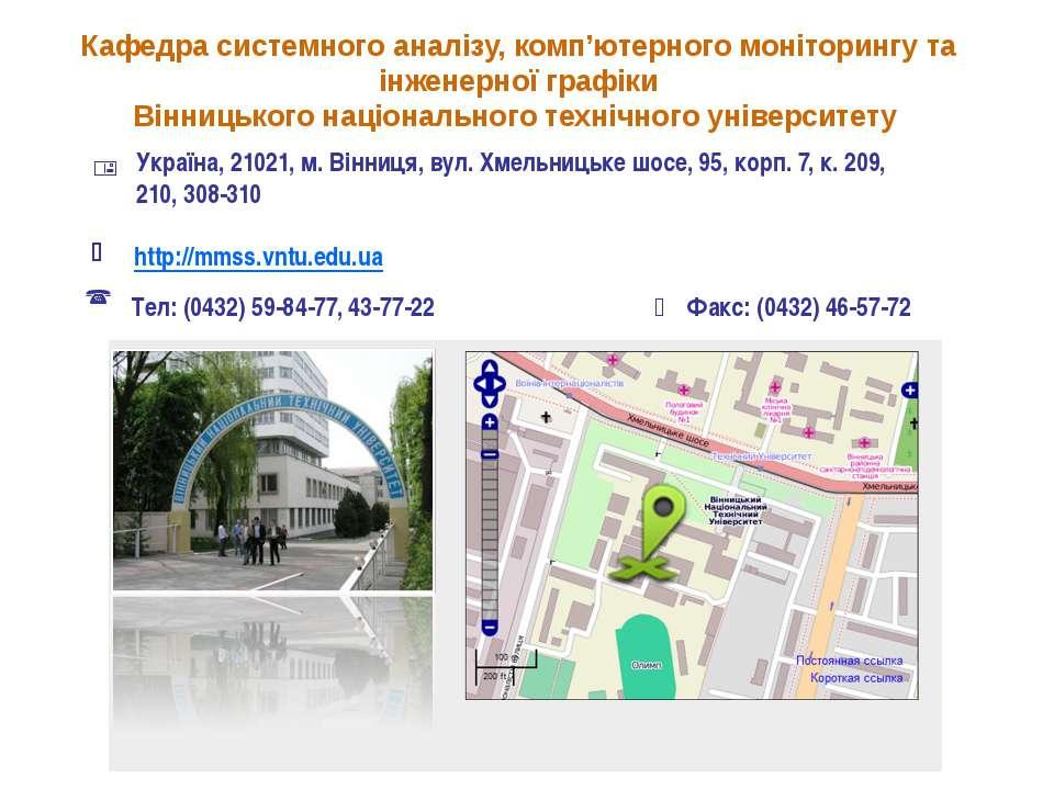Кафедра системного аналізу, комп'ютерного моніторингу та інженерної графіки В...