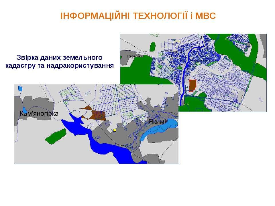 ІНФОРМАЦІЙНІ ТЕХНОЛОГІЇ і МВС Звірка даних земельного кадастру та надракорист...