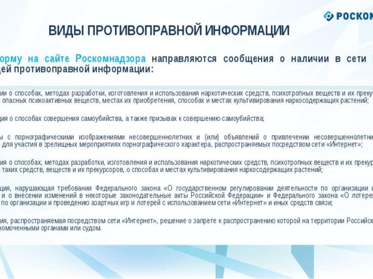 * ВИДЫ ПРОТИВОПРАВНОЙ ИНФОРМАЦИИ Через форму на сайте Роскомнадзора направляю...
