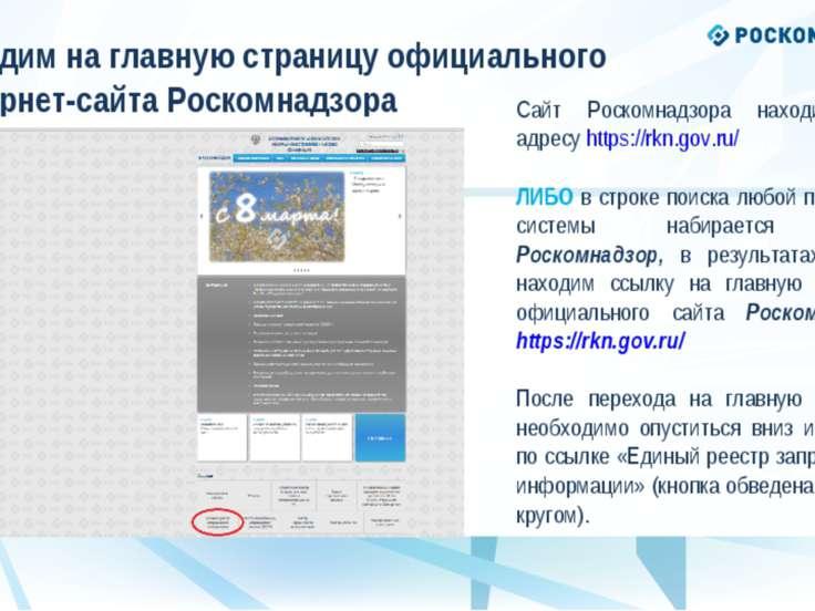 * Заходим на главную страницу официального Интернет-сайта Роскомнадзора Сайт ...