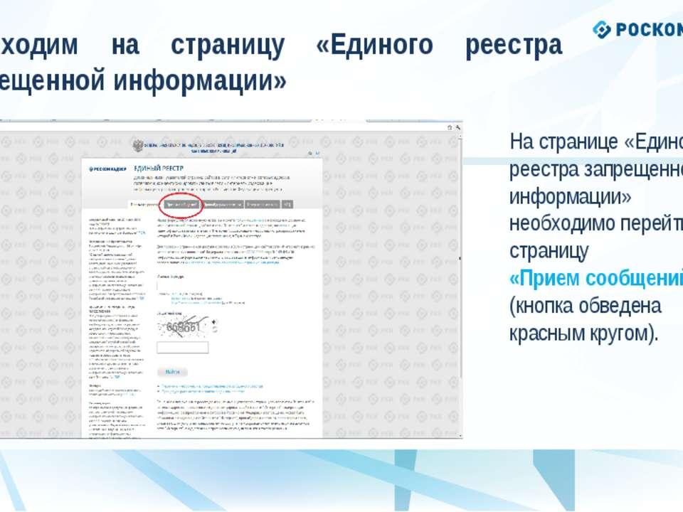 * Переходим на страницу «Единого реестра запрещенной информации» На странице ...