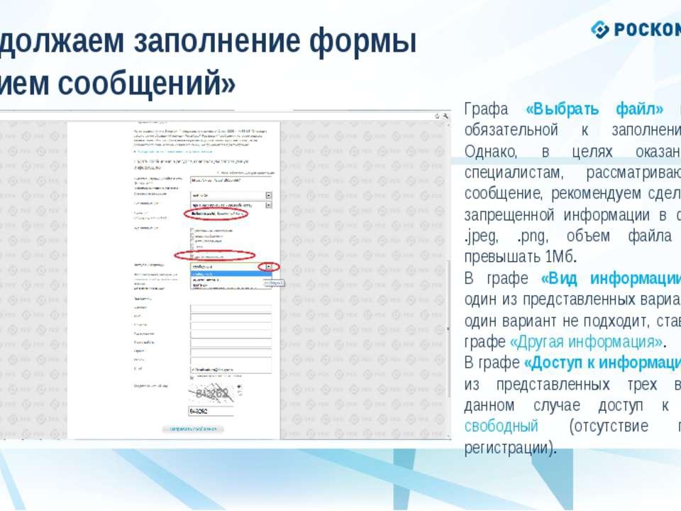 * Продолжаем заполнение формы «Прием сообщений» Графа «Выбрать файл» не являе...