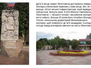 Дата й місце смерті Леонтовича достеменно невідомі. Зоопарк у Миколаєві переї...