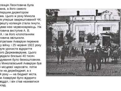 1918 року колекція Леонтовича була націоналізована, а його самого призначили ...