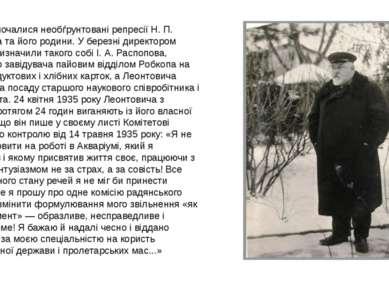 1934 року почалися необѓрунтовані репресії Н. П. Леонтовича та його родини. У...