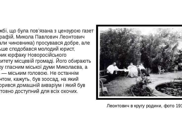 По службі, що була пов'язана з цензурою газет і фотографій, Микола Павлович Л...