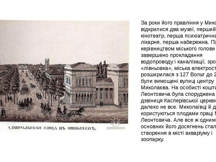 За роки його правління у Миколаєві відкрилися два музеї, перший кінотеатр, пе...