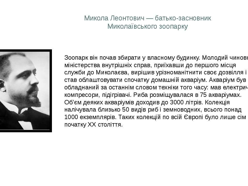 Микола Леонтович — батько-засновник Миколаївського зоопарку Зоопарк він почав...
