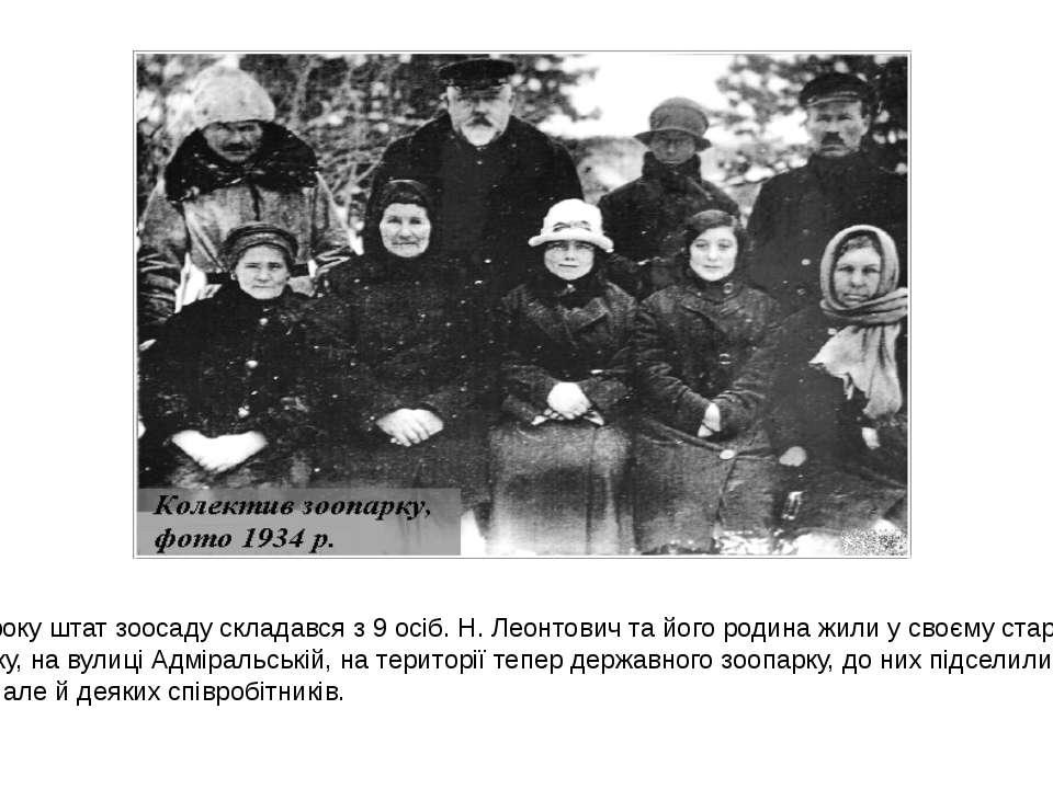 1928 року штат зоосаду складався з 9 осіб. Н. Леонтович та його родина жили у...