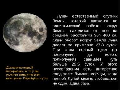 Луна- естественный спутник Земли, который движется по эллиптической орбите во...