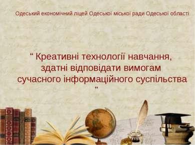 """Одеський економічний ліцей Одеської міської ради Одеської області """" Креативні..."""