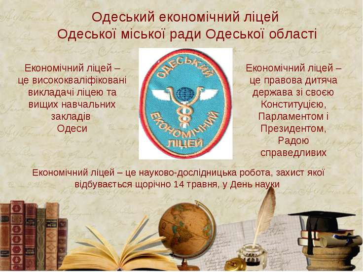 Одеський економічний ліцей Одеської міської ради Одеської області Економічний...
