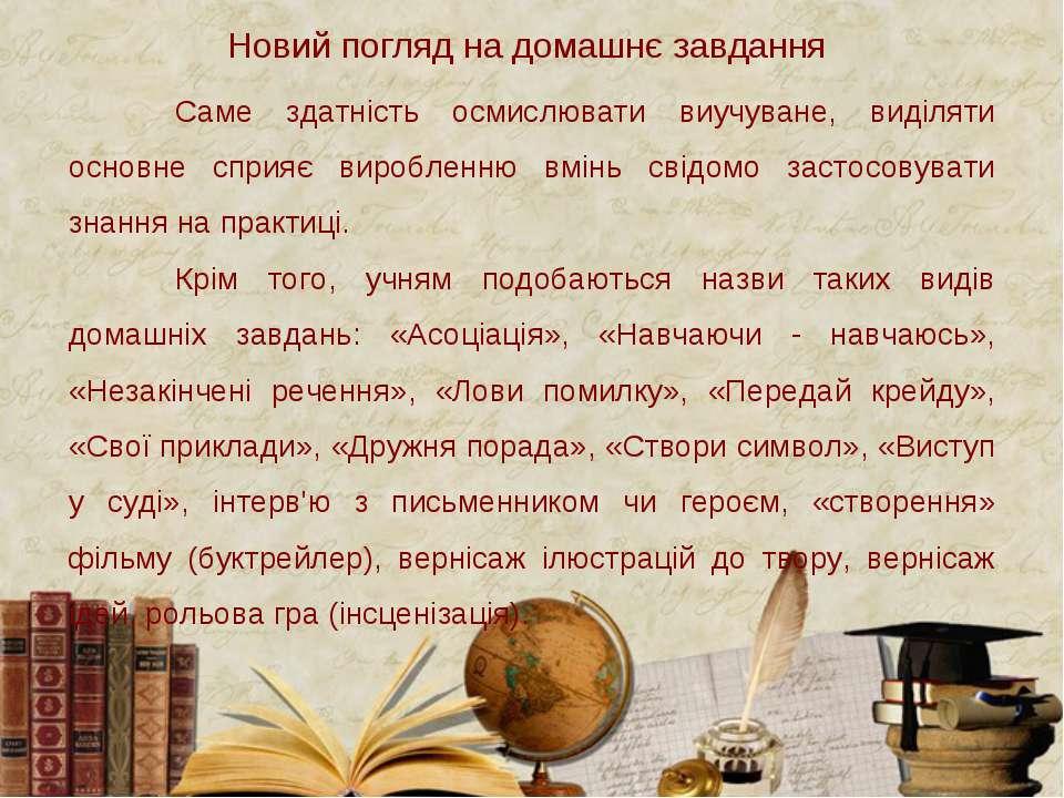 Новий погляд на домашнє завдання Саме здатність осмислювати виучуване, виділя...