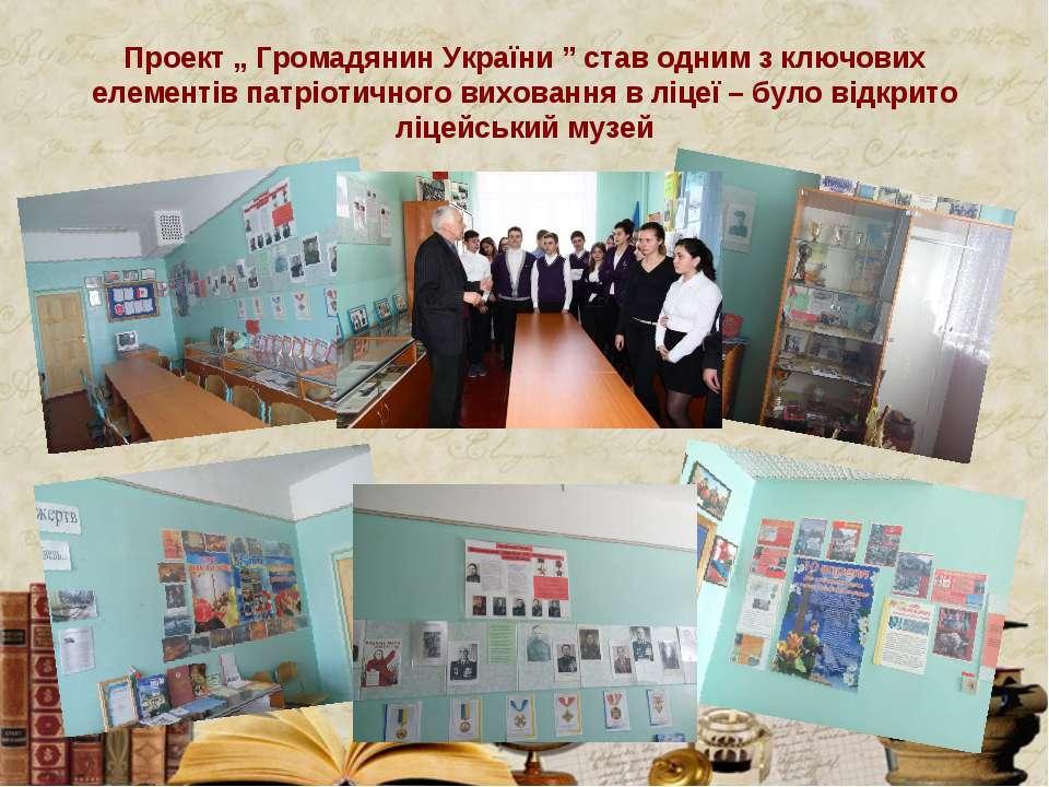 """Проект """" Громадянин України """" став одним з ключових елементів патріотичного в..."""