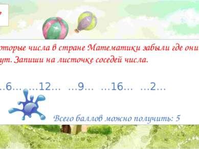 №7 Некоторые числа в стране Математики забыли где они живут. Запиши на листоч...