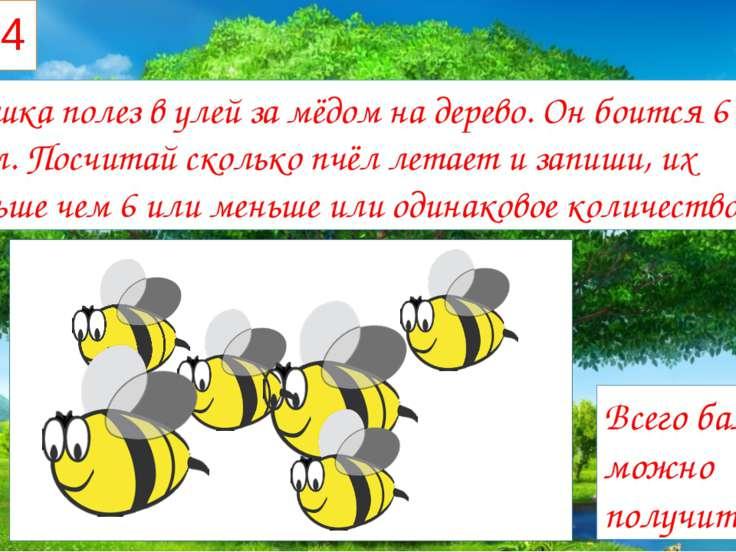 №4 Мишка полез в улей за мёдом на дерево. Он боится 6 пчёл. Посчитай сколько ...