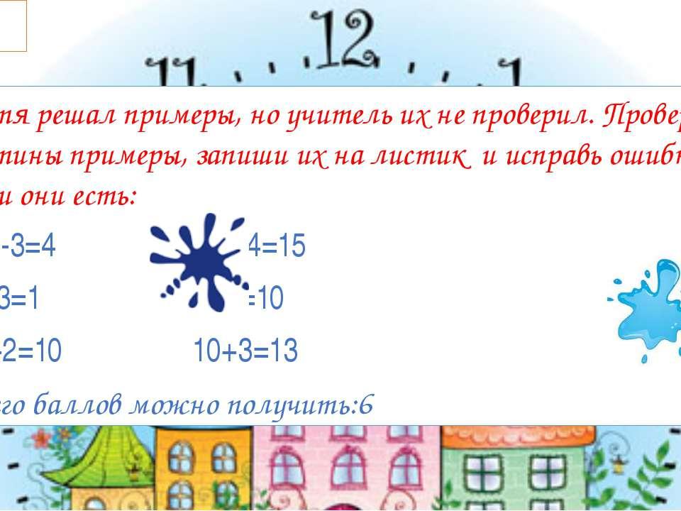 №1 Петя решал примеры, но учитель их не проверил. Проверь Петины примеры, зап...
