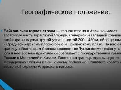 Географическое положение. Байкальская горная страна—горная страна вАзии, з...