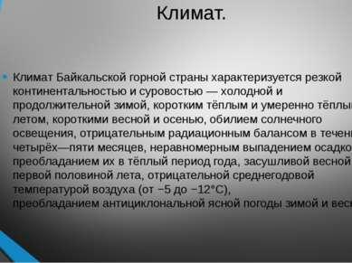 Климат. Климат Байкальской горной страны характеризуетсярезкой континентальн...