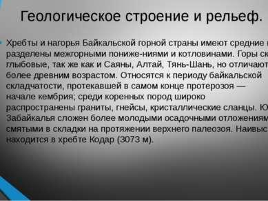 Геологическое строение и рельеф. Хребты и нагорья Байкальской горной страны и...