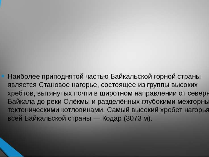 Наиболее приподнятой частью Байкальской горной страны являетсяСтановое нагор...