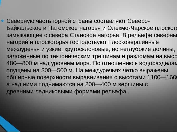 Северную часть горной страны составляютСеверо-БайкальскоеиПатомское нагорь...