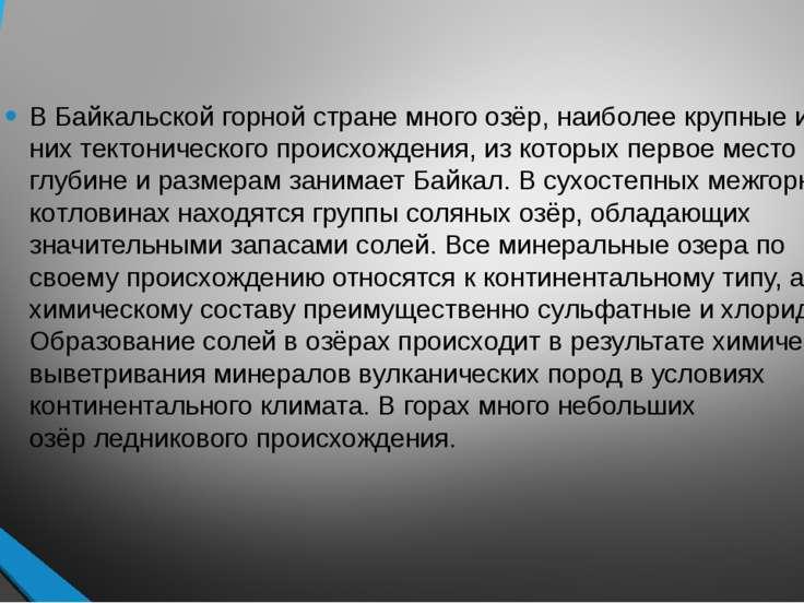 В Байкальской горной стране много озёр, наиболее крупные из них тектоническог...