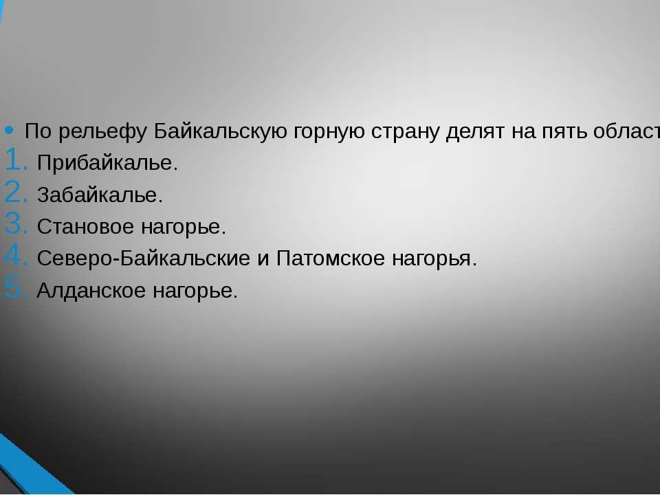 По рельефу Байкальскую горную страну делят на пять областей Прибайкалье. Заба...