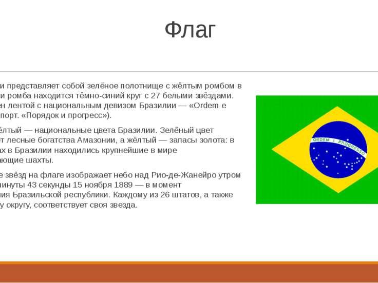 Флаг Флаг Бразилии представляет собой зелёное полотнище с жёлтым ромбом в цен...