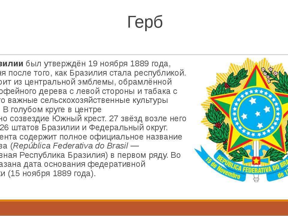Герб Герб Бразилиибыл утверждён 19 ноября1889года, через 4 дня после того,...
