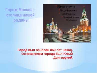 Город был основан 869 лет назад. Основателем города был Юрий Долгорукий. Горо...