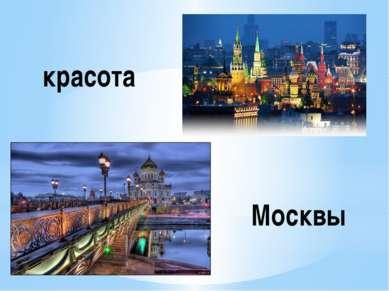 красота Москвы